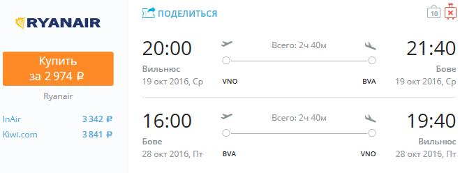 Ryanair из Вильнюса в Париж за 2900 рублей с 19 по 28 октября