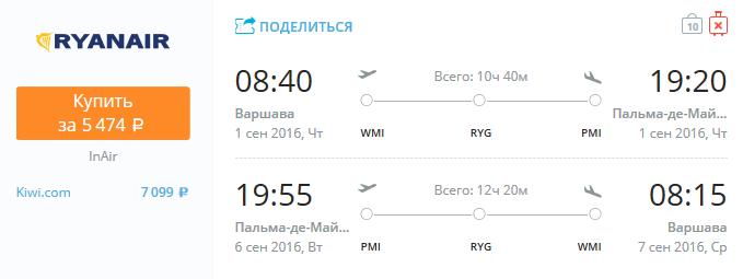 Варшава - Пальма-де-Майорка с 1 по 6 сентября за 5400 рублей от Ryanair