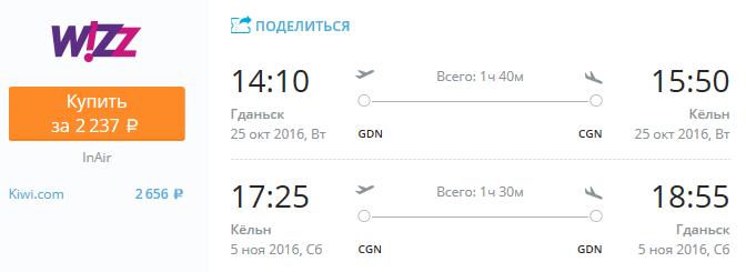 Wizz Air из Гданьска в Кельн за 2000 рублей с 25 октября по 5 ноября