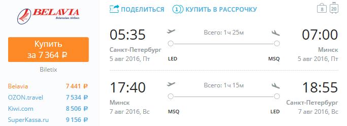 Из Санкт-Петербурга в Минск за 7300 рублей - Belavia
