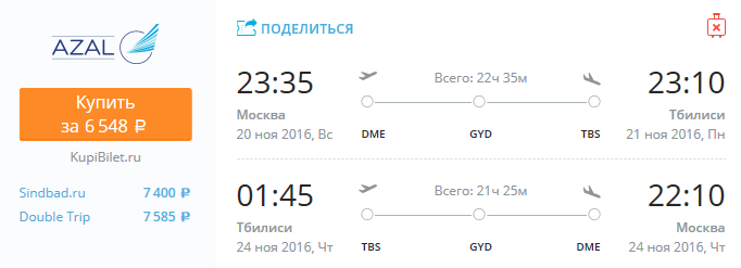 Azal: авиабилеты Москва - Грузия за 6500 рублей туда-обратно