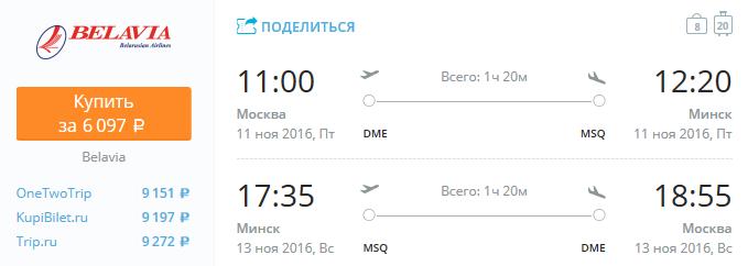 Belavia - из Москвы в Минск за 6000 рублей на выходные