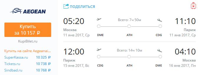 Aegean - из Москвы в Париж за 10100 рублей с октября по март
