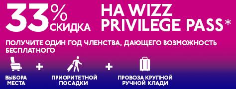 Wizzair: скидка на годовое членство 33%
