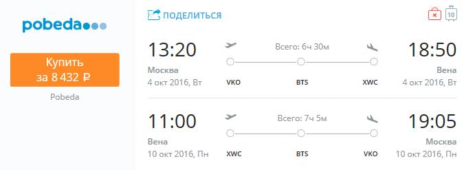 Победа: из Москвы в Вену с сентября по декабрь за 8400 рублей туда-обратно