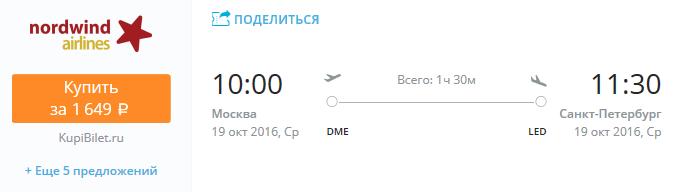 Nordwind - Из Москвы в Питер и наоборот за 1600 рублей в одну сторону