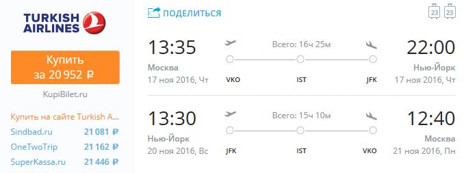 Turkish Airlines - В Нью-Йорк из Москвы за 20000 рублей туда-обратно