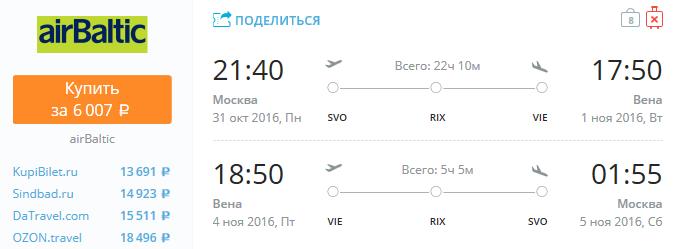 AirBaltic - из Москвы в Вену всего за 6000 рублей туда-обратно