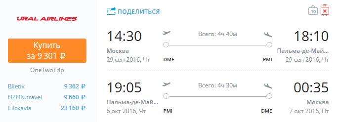 Ural airlines - из Москвы в Пальма-де-Майорка за 9300 рублей туда-обратно