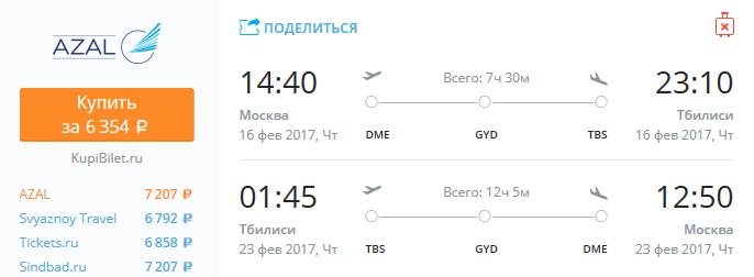 Azal - из Москвы в Грузию (Тбилиси) за 6300 рублей туда-обратно