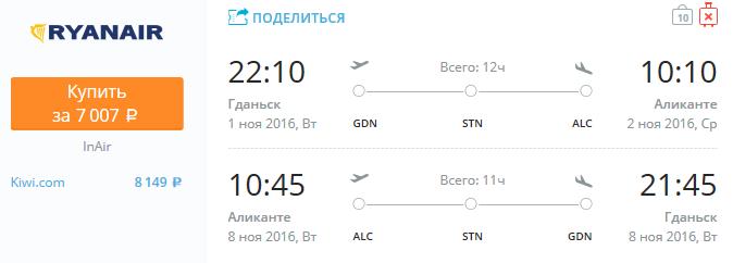 Ryanair - из Гданьска в Аликанте всего за 7000 рублей туда-обратно, для Калининграда