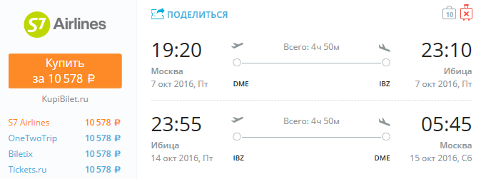 Москва-Ибица