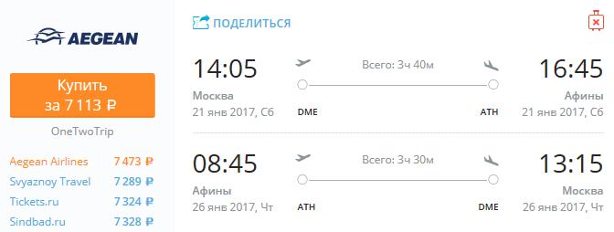 Москва-Афины