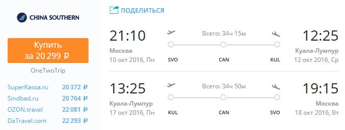 Москва-Куала-Лумпур