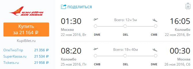 Москва-Коломбо