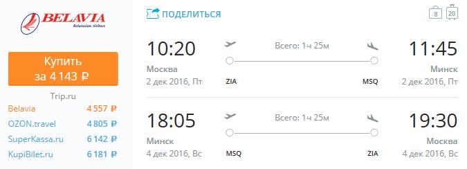 Москва - Минск