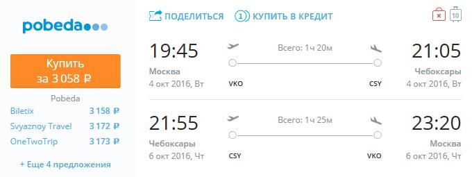 Москва - Чебоксары