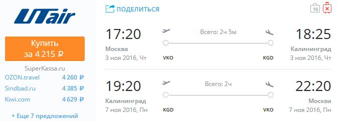 Москва - Калининград