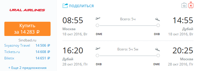 Москва - Дубай