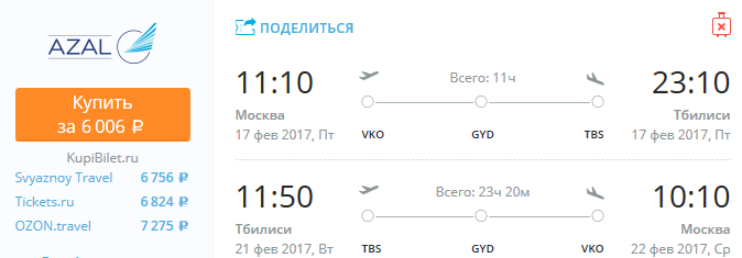Москва - Тбилиси