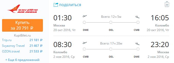 Москва - Коломбо