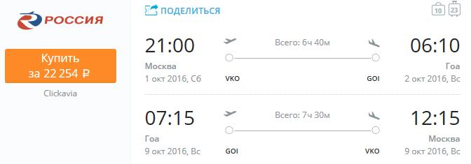 Москва - Гоа