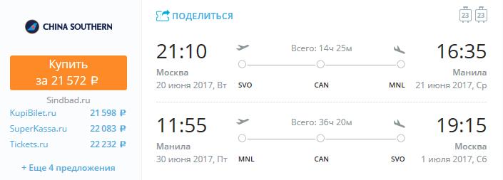 Москва-Манила