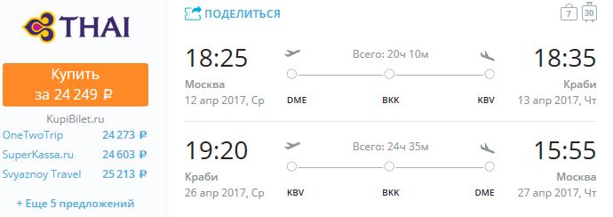 Москва-Краби