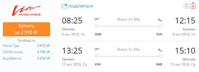 Москва-Ереван
