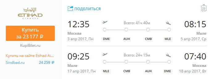 Из Москвы на Мальдивы за 23000 рублей от Etihad
