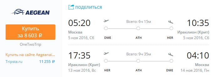 Aegean: Москва - Ираклион (Крит) 8600 рублей туда-обратно с 5 по 13 ноября