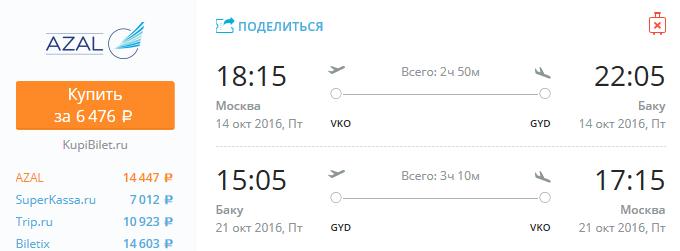 Москва - Баку 6400 рублей туда-обратно с 14 по 21 октября от авиакомпании AZAL