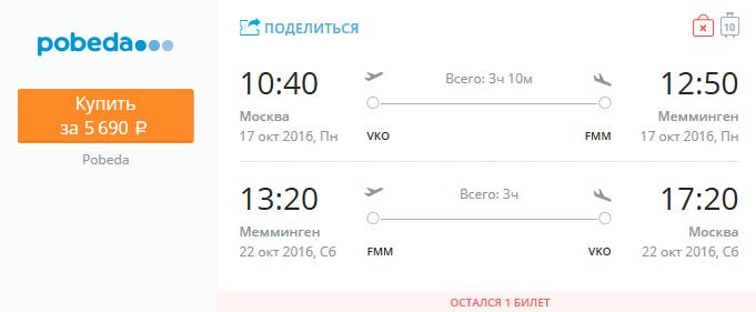 Победа: из Москвы в Мюнхен за 5600 рублей туда обратно с 17 по 22 октября