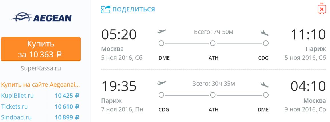 Из Москвы в Париж за 10000 рублей