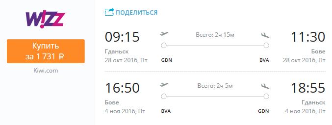 Wizz Air: Из Гданьска в Париж за 1700 рублей с 28 октября по 4 ноября