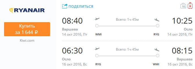 В октябре из Варшавы в Осло за 1600 рублей туда-обратно