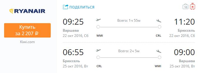 Ryanair: Варшава - Брюссель 2200 рублей туда-обратно с 22 по 25 октября