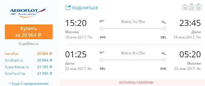 Аэрофлот: Москва - Дели за 20900 рублей в январе туда-обратно