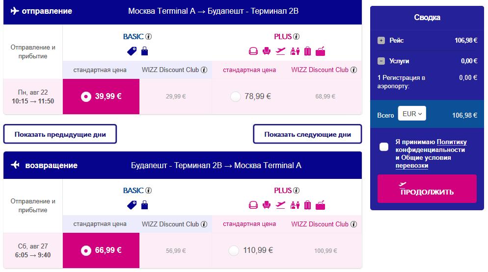В Будапешт из Москвы за 7900 рублей с 22 по 27 августа от Wizz Air