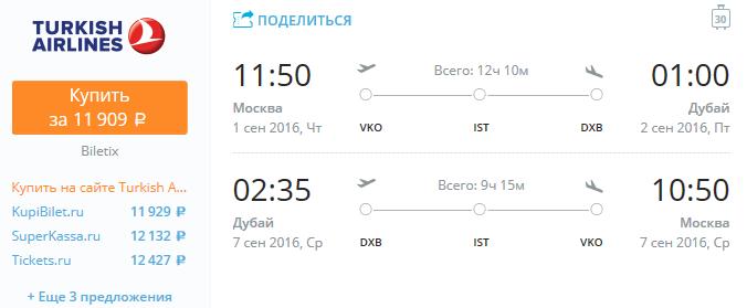 Билеты из Москвы в Дубай с августа по апрель за 11909 рублей