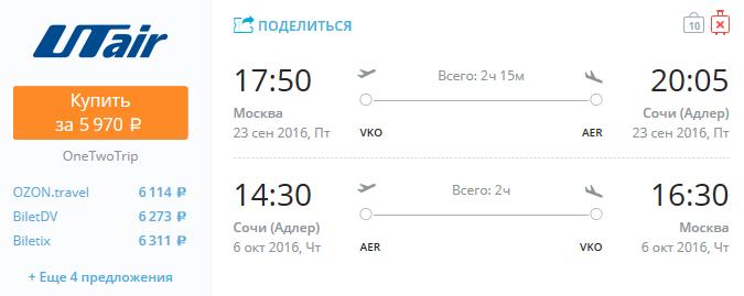 Москва - Сочи за 5800 рублей с августа по май 2017 от Аэрофлота, России и Utair