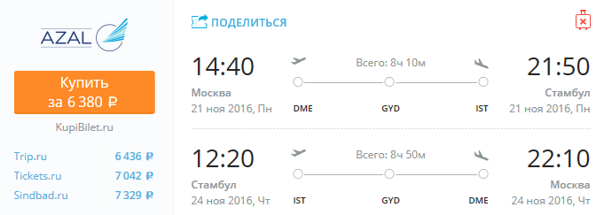 В Стамбул из Москвы за 6400 рублей в ноябре от Azal