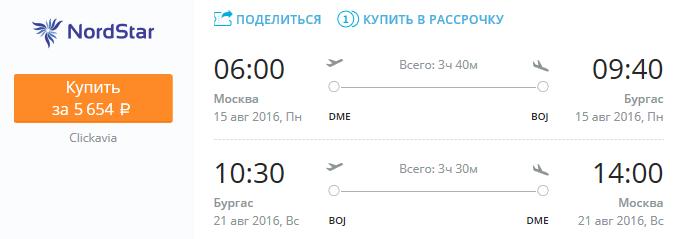 Прямой рейс Москва - Бургас туда-обратно за 5600 рублей
