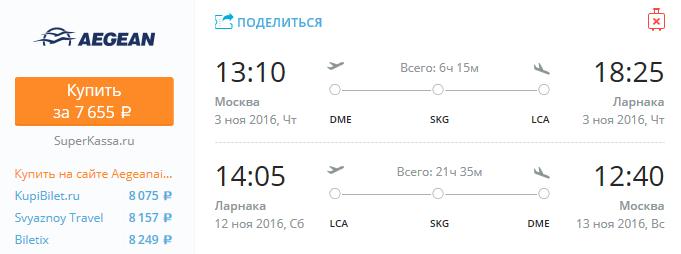Из Москвы на Кипр за 7600 рублей туда-обратно от Aegean