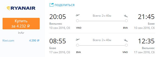 Победа из Москвы в Братиславу за 5800 рублей с 26 октября по 1 ноября