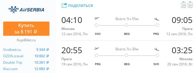 AirSerbia из Москвы в Прагу за 8100 рублей туда-обратно с сентября по июль