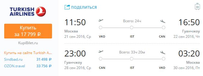 Из Москвы в Китай с Turkish Airlines от 17700 рублей с сентября по апрель