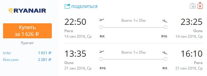 Ryanair - из Риги в Осло за 1600 рублей с сентября по октября