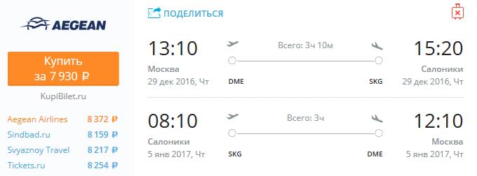 Aegean - из Москвы в Салоники на Новый год, а также билеты октябрь-январь за 7900 рублей