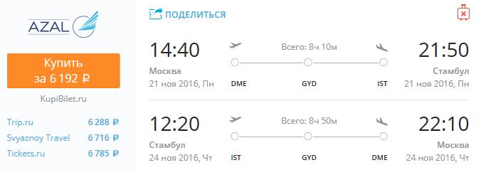 Azal - в Стамбул из Москвы и Питера за 6000 рублей